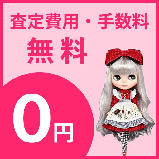 査定費用・手数料無料!0円