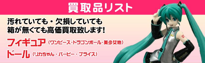 買取品リスト フィギュア(ワンピース・ドラゴンボール・美少女)・ドール(リカちゃん・バービー・ブライス)