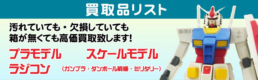 買取品リスト プラモデル・スケールモデル・ラジコン・ガンプラ・ダンボール戦機・ミリタリー