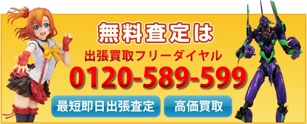 無料査定 フリーダイヤル 0120-589-599
