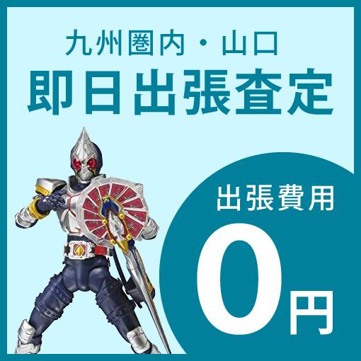 九州圏内・山口・即日出張査定・出張費用!0円